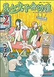 第七女子会彷徨 2 (リュウコミックス) 画像