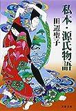 新装版 私本・源氏物語 (文春文庫)