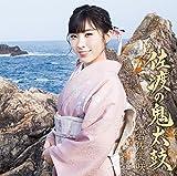 夢芝居♪岩佐美咲のCDジャケット