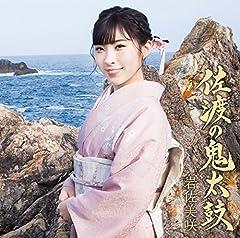 岩佐美咲「夢芝居」のジャケット画像