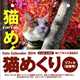 カミン 2014年 猫めくり 卓上カレンダー 【リフィル 詰替え】2014-02