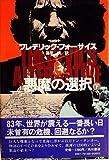 悪魔の選択〈上・下〉 (1979年) (海外ベストセラー・シリーズ)