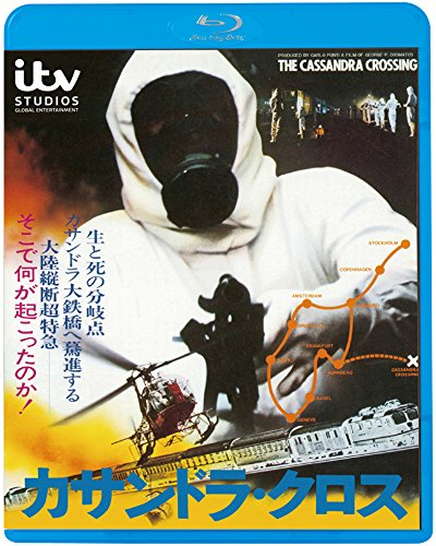 カサンドラ・クロス [Blu-ray]