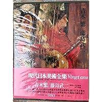 現代日本美術全集〈7〉青木繁,藤島武二 (1973年)