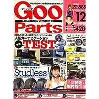 Goo Parts (グーパーツ) 2006年 12月号 [雑誌]
