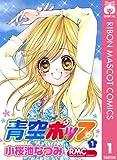 青空ポップ 1 (りぼんマスコットコミックスDIGITAL)