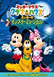 ミッキーマウス クラブハウス/ミッキーのモンスターミュージカル[DVD]