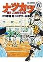 ナツカツ 職業・高校野球監督 6 (ビッグコミックス)