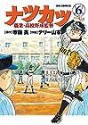 ナツカツ 職業・高校野球監督 第6巻