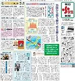 朝日小学生新聞 定期購読1か月 [定期購読]