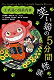 笑い猫の5分間怪談 (2) 真夏の怪談列車【上製版】 (電撃単行本)