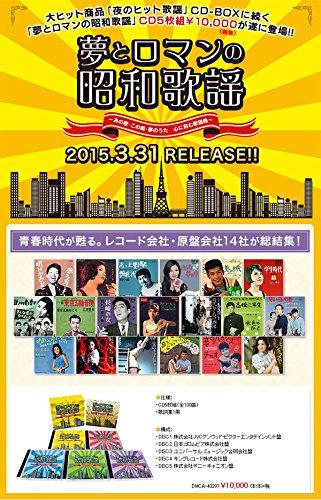 夢とロマンの昭和歌謡CD-BOX/CD5枚組 昭和の名曲全100曲