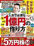 ダイヤモンドZAi (ザイ) 2019年7月号 [雑誌]