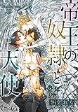 【電子オリジナル】帝王の奴隷と天使 (集英社コバルト文庫)