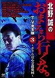 北野誠のおまえら行くな TV完全版 Vol.3 ~ボクらは心霊探偵団~[DVD]