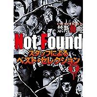 Not Found ネットから削除された禁断動画 -スタッフによるベスト・セレクション パート5-