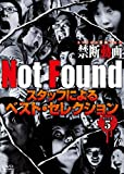 Not Found ネットから削除された禁断動画 -スタッフによるベスト・セレクション パート5- [DVD]
