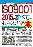図解入門ビジネス 最新ISO9001 2015のすべてがよーくわかる本
