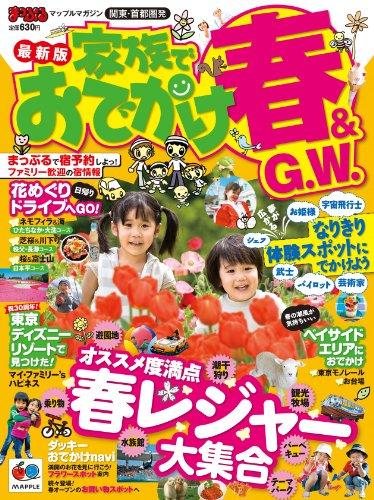 まっぷる関東・首都圏発 家族でおでかけ 春&GW号 (マップルマガジン)
