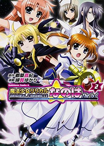 ORIGINAL CHRONICLE 魔法少女リリカルなのはThe 1st (2) (カドカワコミックス・エース)の詳細を見る