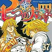 七つの大罪(37) (講談社コミックス)