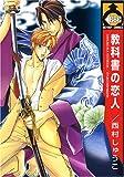 教科書の恋人 (ビーボーイコミックス)