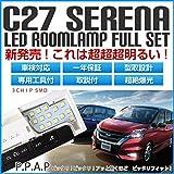 セレナ C27 LED ルームランプセット 【車検対応】【専用工具付】【取説付】【1年保証】