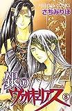銀のヴァルキュリアス 8 (プリンセスコミックス)