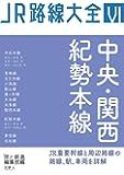JR路線大全 中央・関西・紀勢本線