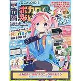 隔週刊 ボカロPになりたい! 17号 (DVD-ROM付) [分冊百科]