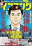 イブニング 2017年12号 [2017年5月23日発売] [雑誌]