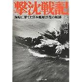 撃沈戦記―海原に果てた日本艦船25隻の航跡 (光人社NF文庫)
