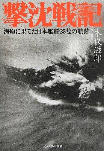 撃沈戦記―海原に果てた日本艦船25隻の航跡 (光人社NF文庫)の詳細を見る