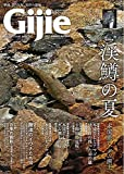 Gijie 2021 夏・秋号