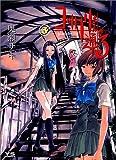 コックリさんが通る 3―Planchette 3 (ヤングサンデーコミックス)