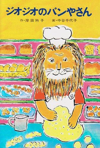 ジオジオのパンやさん (あかね書房・復刊創作幼年童話)の詳細を見る