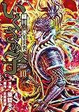 いくさの子 ‐織田三郎信長伝‐ 10巻