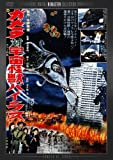 ガメラ対宇宙怪獣バイラス デジタル・リマスター版[DVD]