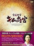 宮廷女官 キム尚宮(さんぐん) DVD-BOX2
