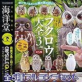 カプセルQミュージアム 福をよぶ フクロウ大全3 FORTUNE OWL COLLECTION 動物 鳥 フィギュア ガチャ 海洋堂 (全5種フルコンプセット)