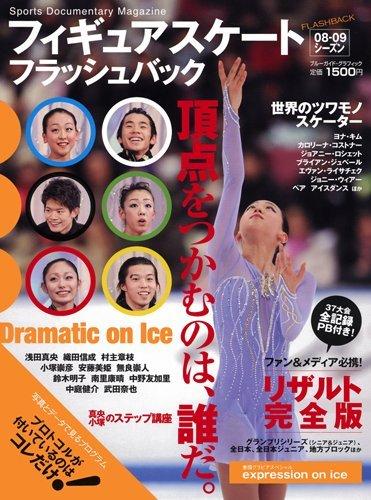フィギュアスケート08-09シーズンフラッシュバック (ブルーガイド・グラフィック)の詳細を見る