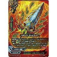 バディファイトX(バッツ) 五角竜剣 ドラゴブレイブ(超ガチレア) オールスターファイト スペシャルパック ファイナル番長