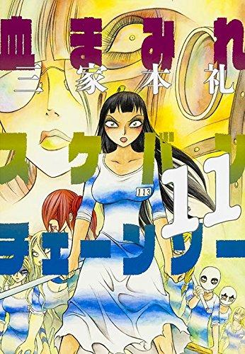 血まみれスケバンチェーンソー 11 (ビームコミックス)