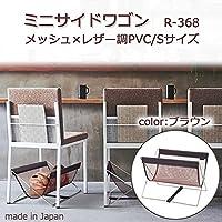 日本製 SAKI(サキ) ミニサイドワゴン メッシュ×レザー調PVC Sサイズ R-368 ブラウン