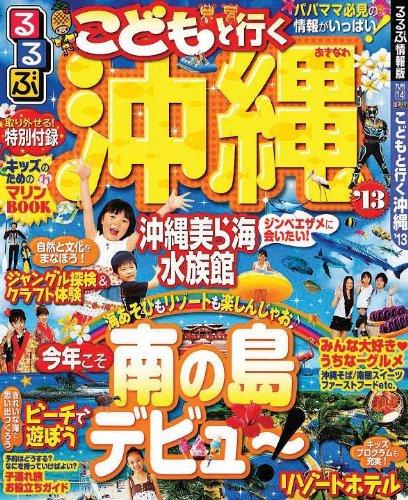 るるぶこどもと行く沖縄'13 (国内シリーズ)