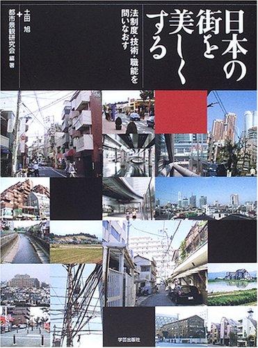 日本の街を美しくする―法制度・技術・職能を問いなおすの詳細を見る