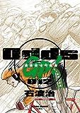 Odds GP!(12) (アクションコミックス)