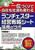 セルバ出版 川端 康浩 一位づくりで会社も社員も変わる ランチェスター経営戦略シート活用のツボの画像