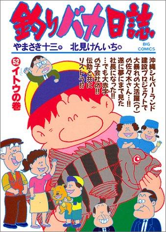 釣りバカ日誌 52巻