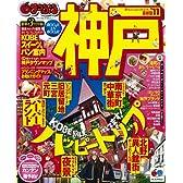 まっぷる神戸 2011 (マップルマガジンシリーズ) (マップルマガジン 関西)